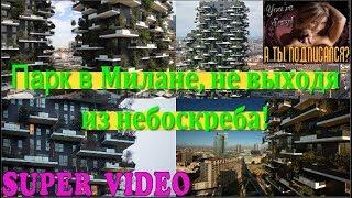 Парк в Милане, не выходя из небоскреба! Super Video!