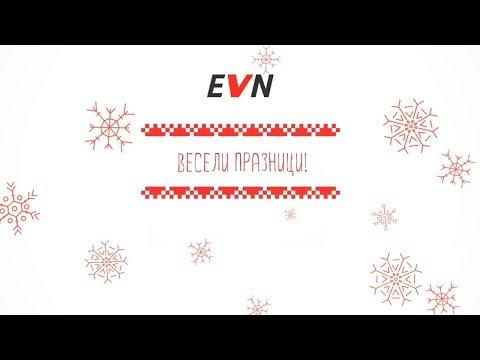 Най-добри пожелания от EVN България за новата 2016 г.