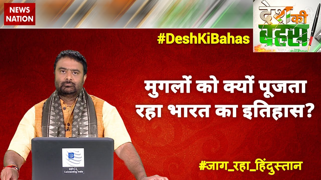 Download Desh Ki Bahas : Why did the Mughals are worshiped in India's history?