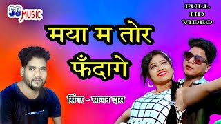 मया म तोर फॅदागे    Maya Ma Tor Fadage    New CG Song    Singar - Sajan Das Mahant