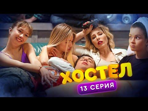 🏠 Хостел 1 сезон 13 серия | YouTube сериал 2019