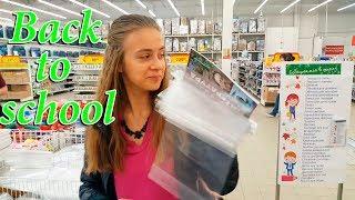 LIFE VLOG: Back to school Делаем покупки к школе Часть 2. Наши Покупки в IKEA, Ашан.