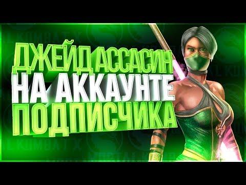 Испытание Джейд Ассасин (Assassin Jade)на аккаунте подписчика Мортал Комбат Х(Mortal Kombat X)