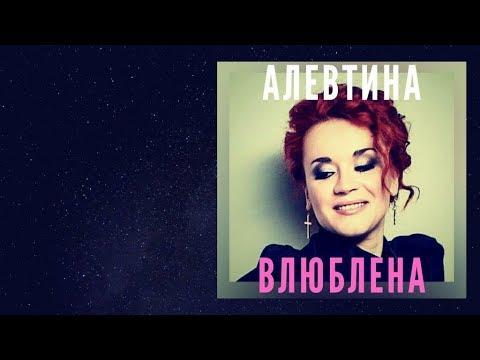 Алевтина - Влюблена (Lyric Video)