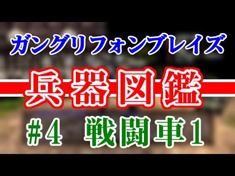 ガングリフォンブレイズ 兵器図鑑 #4 (戦闘車1)