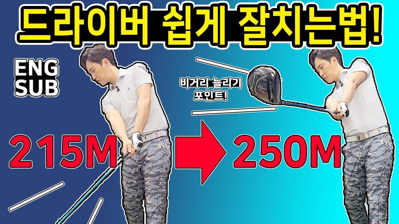 드라이버 잘치는법 골프스윙동영상 어깨로 비거리늘리기 드라이버셋업