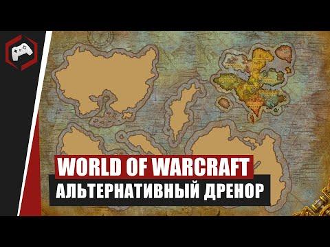 World of WarCraft: Нам показали не весь Дренор или зачем был нужен Альтернативный Дренор?