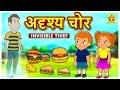 अदृश्य चोर - Hindi Kahaniya | Bedtime Stories | Moral Stories | Koo Koo TV Shiny and Shasha