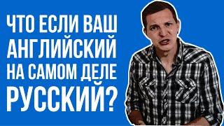 Что если ваш английский на самом деле русский? [НЕУ #1]