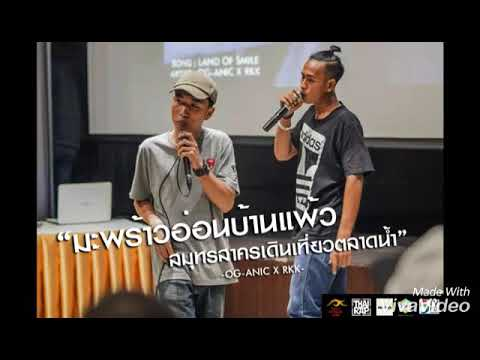 OCAC THAI RAP COMPETITION : LAND OF SMILE - OG-ANIC X RKK