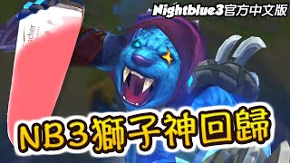 「Nightblue3精華」小心獅子神Gank你 最對味暴擊雷葛爾回歸!(中文字幕) -LoL 英雄聯盟