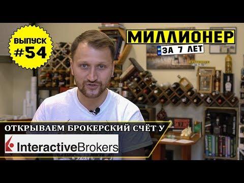 Влог №54: Выбираем брокера и открываем счет в Interactive Brokers