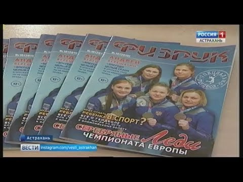 """Вышел в свет первый номер журнала """"Физрук"""""""