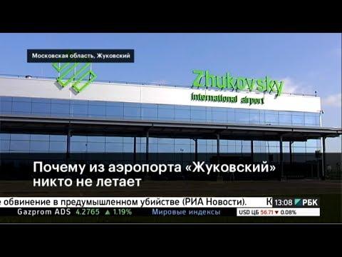 Почему из аэропорта Жуковский никто не летает?