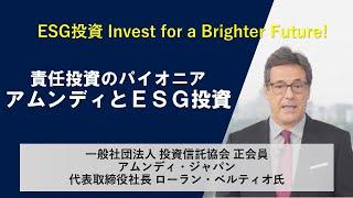 【ESG投資】≪Invest for a Brighter Future! プロジェクト≫投資信託協会 正会員 アムンディ・ジャパン「責任投資のパイオニア、アムンディとESG投資」
