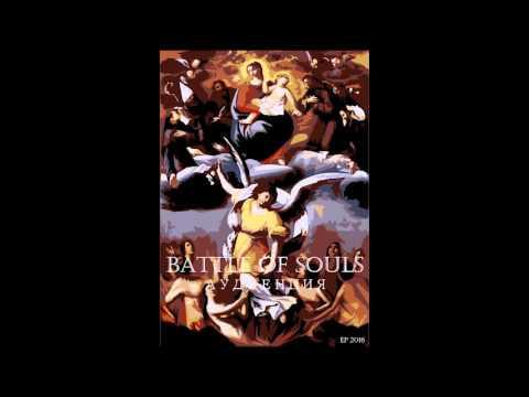 Battle Of Souls - Белые сны