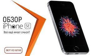 iPhone SE все еще имеет смысл! Распаковка и обзор 2018