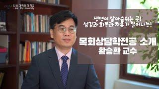 건신대학원대학교 목회상담학전공 소개