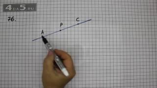 Упражнение 76. Математика 5 класс Виленкин Н.Я.