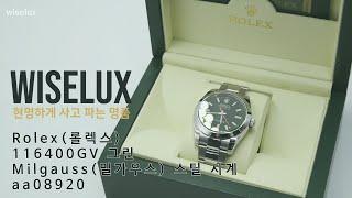 [중고명품가방매입전문 와이즈럭스] Rolex(롤렉스) …