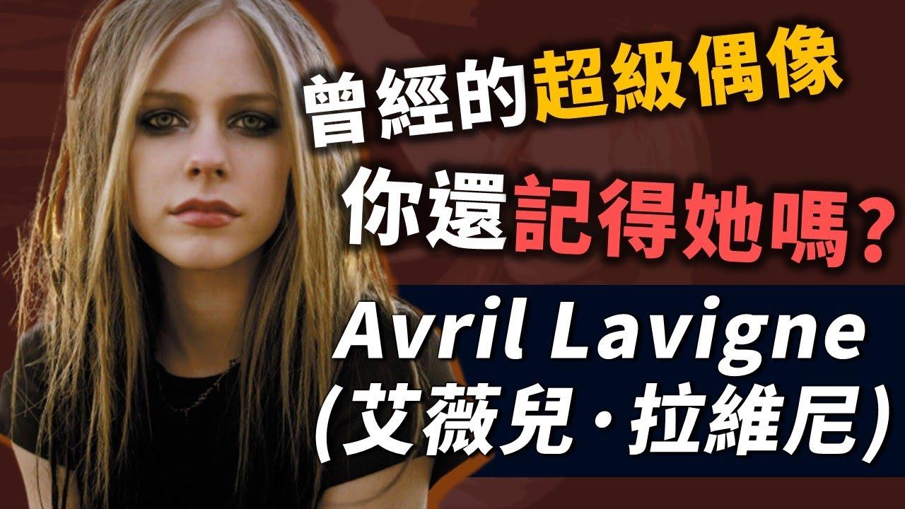 你還記得她嗎!?從爆紅到消失再到重新出發,那些你所不知道的艾薇兒!|Avril Lavigne(艾薇兒·拉維尼)|OMIO_BEN