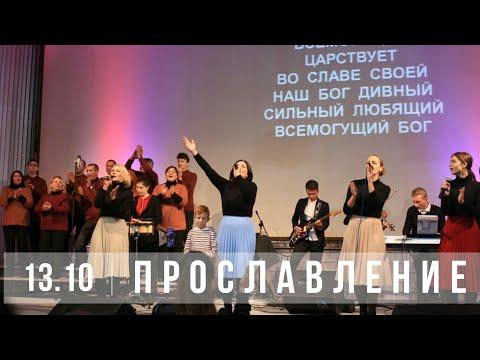 "Церковь ""Утренняя Звезда"" - Прославление / WORSHIP Morning Star Church"