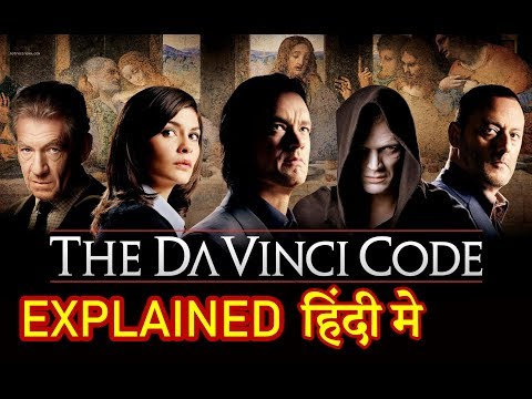 Da Vinci Code Movie Explained In HINDI | Da Vinci Code Movie Ending Explain