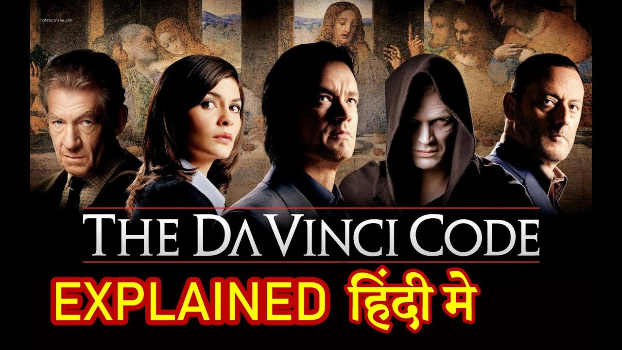 Download Da Vinci Code Movie Explained in HINDI | Da Vinci Code Movie Ending Explain