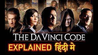 Da Vinci Code Movie Explained in HINDI | Da Vinci Code Movie Ending Explain