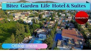 Bitez Garden Life Hotel Suites 3 ТУРЦИЯ Бодрум обзор отеля