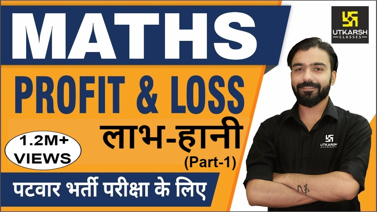 Profit & Loss शानदार tricks जानिए अक्षय सर से (Part-1)    Maths for Patwar & other exams.