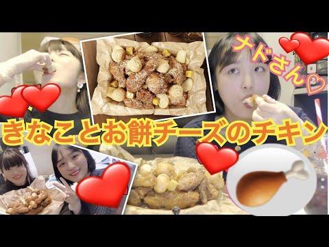 ナドさんとインジョルミチキン食べる♡(나도 님, バルンチキン)