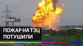 Пожар на Северной ТЭЦ в Мытищах потушили. Хроника событий
