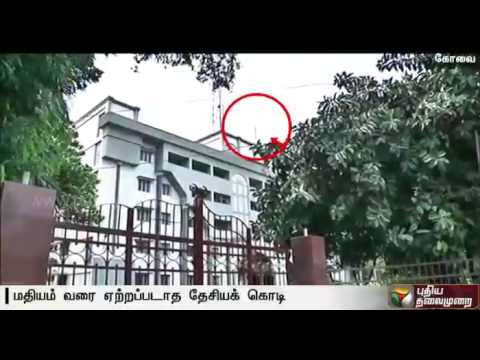 Delay in hoisting of national flag at Coimbatore Commissioner office shocks people