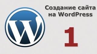 Создание сайта на WordPress - Урок 1.