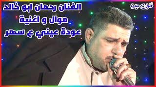 الفنان رحمان ابو خالد موال و اغنية