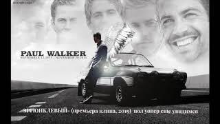 ЭРГЮНКЛЕВЫЙ- (премьера клипа, 2019) (Official Music Video) 2019 пол уокер Еще увидимся
