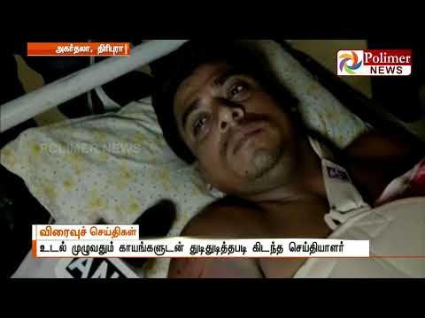 Journalist Killed While Covering A Violent Clash In Tiripura   Polimer News