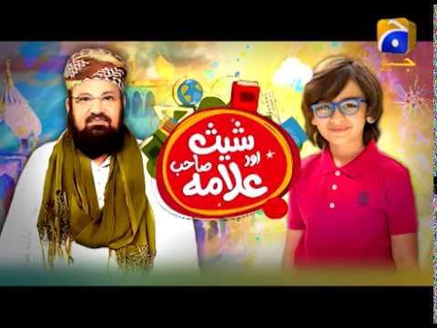 Shees Aur Allama Sahab   Episode 16   Shees Sajjad Gul   Allama Kokab Noorani   21st May 2020
