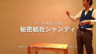 チーム濁流 公演「秘密結社シャンディ」告知PV4