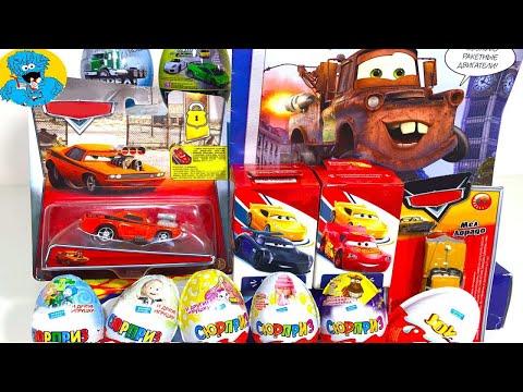 Видео, Киндер Сюрпризы Дисней Тачки 3,Unboxing Kinder Surprise Disney Cars 3,Фиксики,Маша и Медведь
