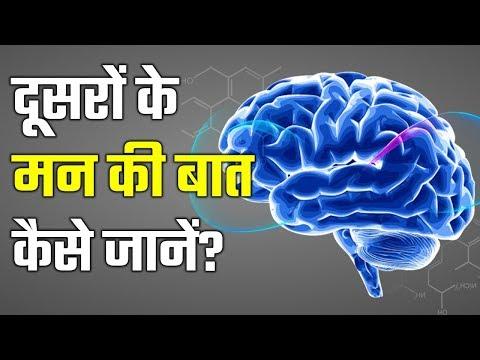 READ MIND OF ANYONE | LEARN WHAT EVERYBODY IS THINKING | इन TECHNIQUES से जानो किसी के भी मन की बात