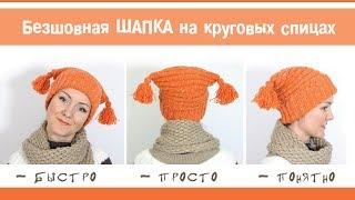 Безшовная шапка на круговых спицах с кисточками. Простое вязание.
