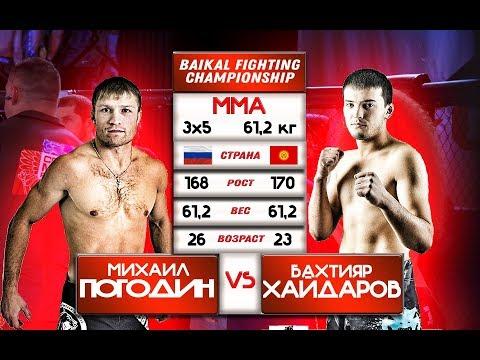 Бой 08 Михаил Погодин VS Бахтияр Хайдаров (61,2кг)
