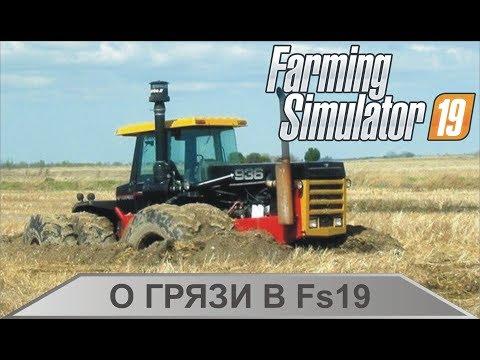 О грязи в Farming Simulator 19