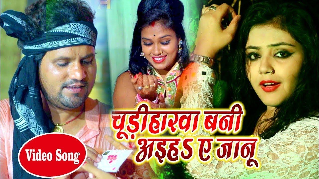 Download नया वीडियो सांग #Chhotu Chhaliya   चुड़िहारवा बानी अइह ए जानू   New Bhojpuri Video Song