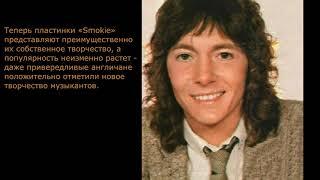 Chris Norman (Видеоролик «Время «Smokie») Воронежская ОУНБ им. И.С. Никитина