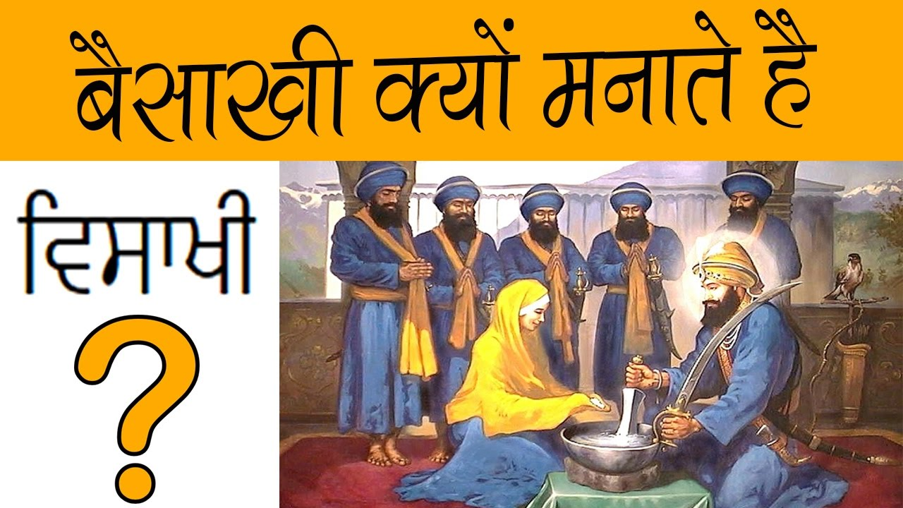 बैसाखी का इतिहास | ਵਿਸਾਖੀ ਦਾ ਇਤਿਹਾਸ | History Of Vaisakhi