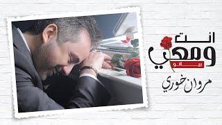 مروان خوري - انت ومعي (بيانو) | Marwan Khoury - Enta W Maii (Piano)