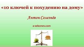 Видеоурок «10 ключей к похудению на дому» – Антон Селезнёв – 2014